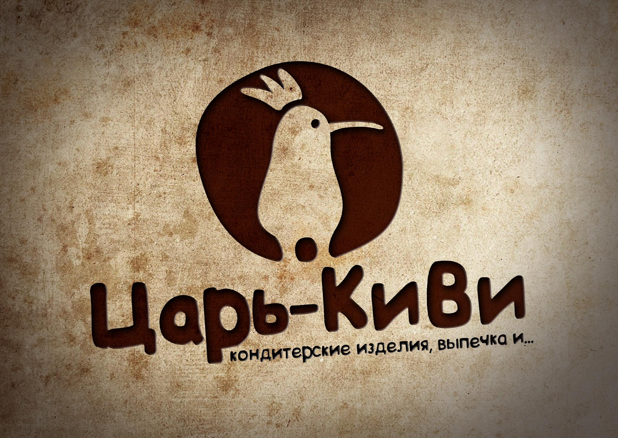 """Доработать дизайн логотипа кафе-кондитерской """"Царь-Киви"""" фото f_0185a06af6370bcc.jpg"""