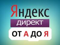 Настройка контекстной рекламы яндекс директ и google adwords