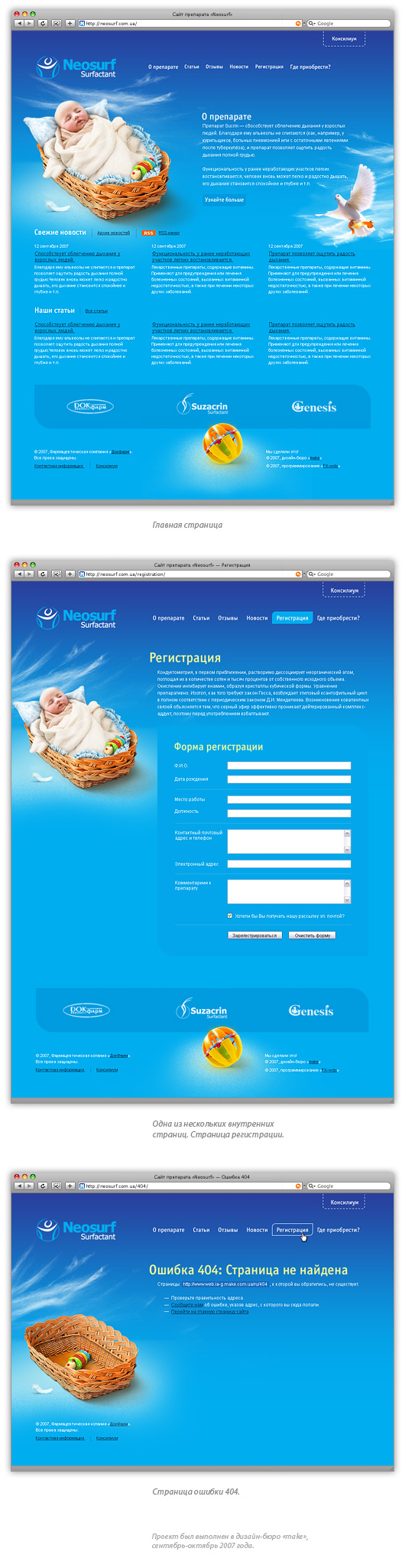 Сайт препарата «Neosurf»
