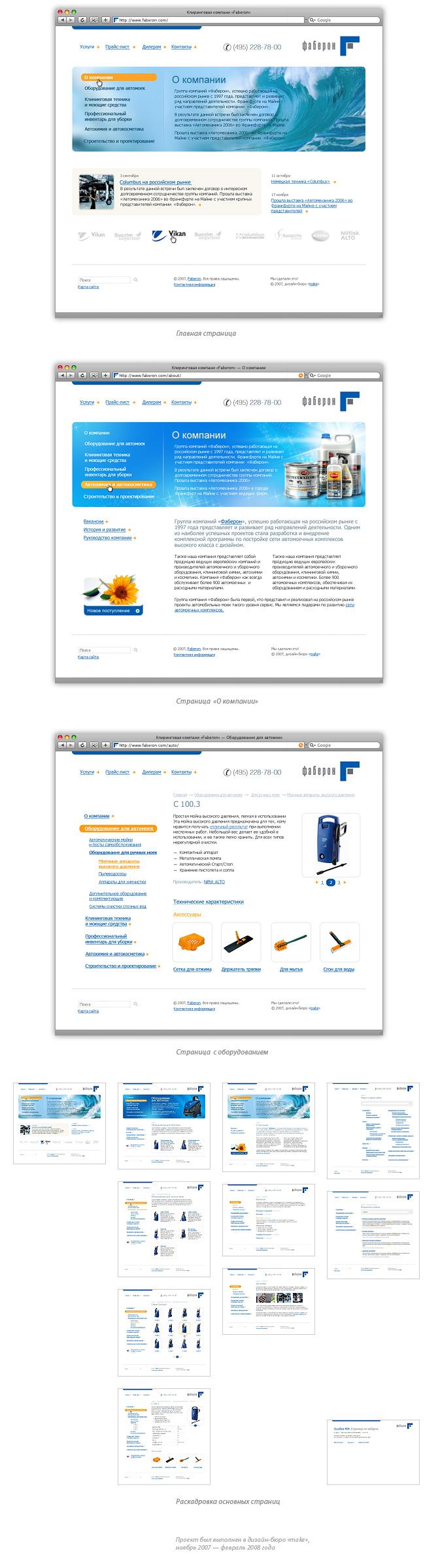 Дизайн сайта холдинга «Фаберон»