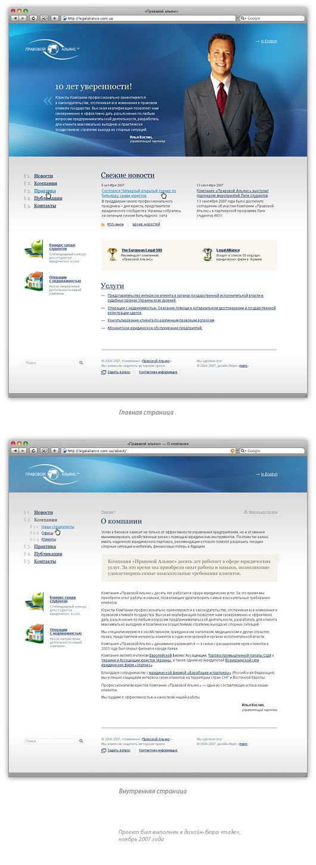 Сайт компании «Правовой Альянс»