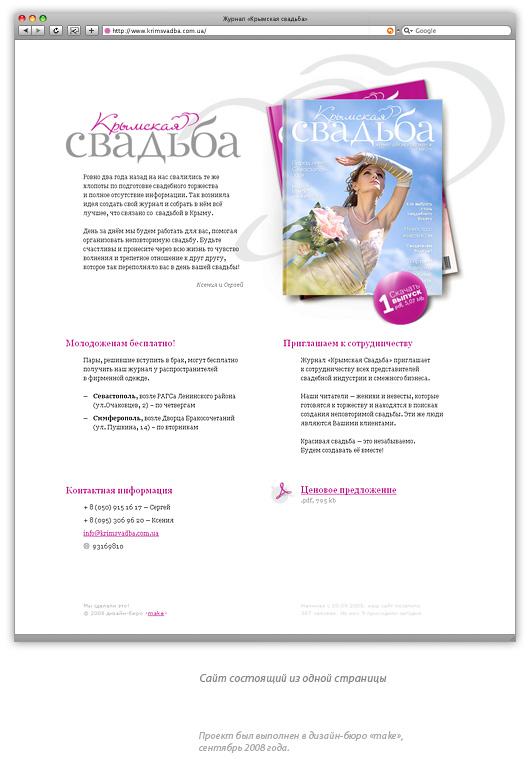 Сайт журнала «Крымская Свадьба»