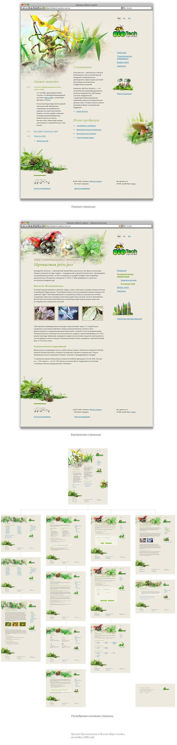 Сайт компании «BioTech Systems»