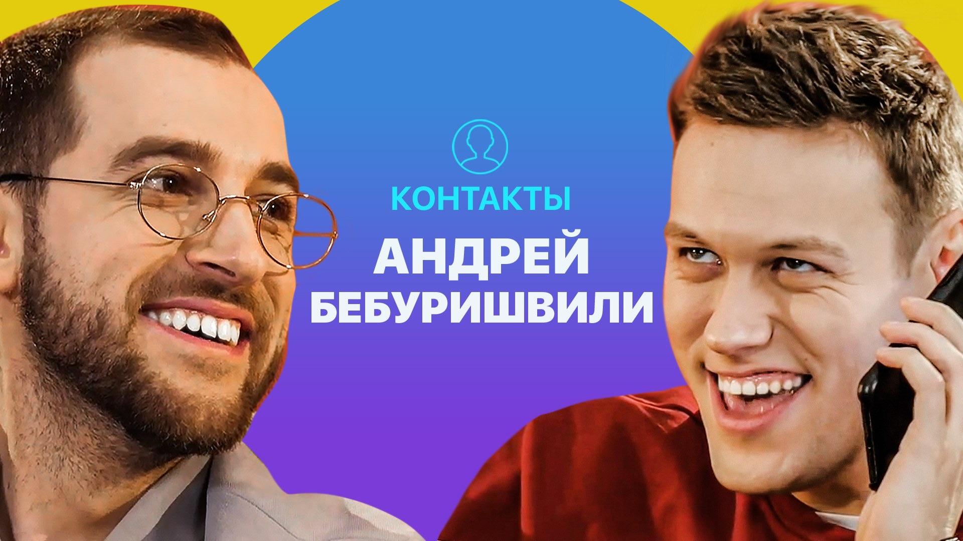 """Шоу """"Контакты"""". Антон Шастун и Андрей Бебуришвили."""