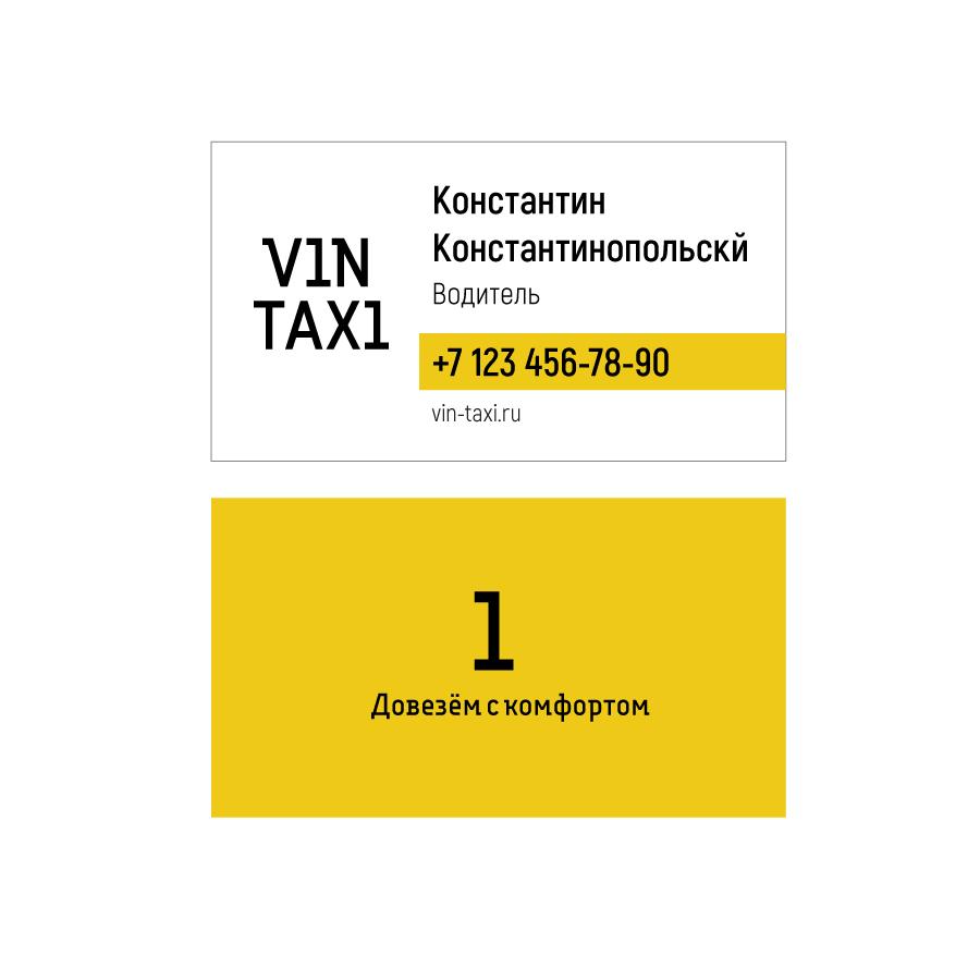 Разработка логотипа и фирменного стиля для такси фото f_0895b95463ca8214.png