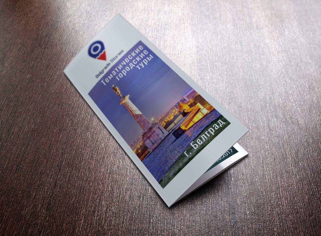 Логотип для агентства городских туров в Белграде фото f_20058909ccb660a4.jpg