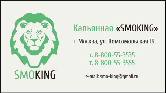 Разработать логотип кальянной с названием фото f_624578675f7d8ba3.png