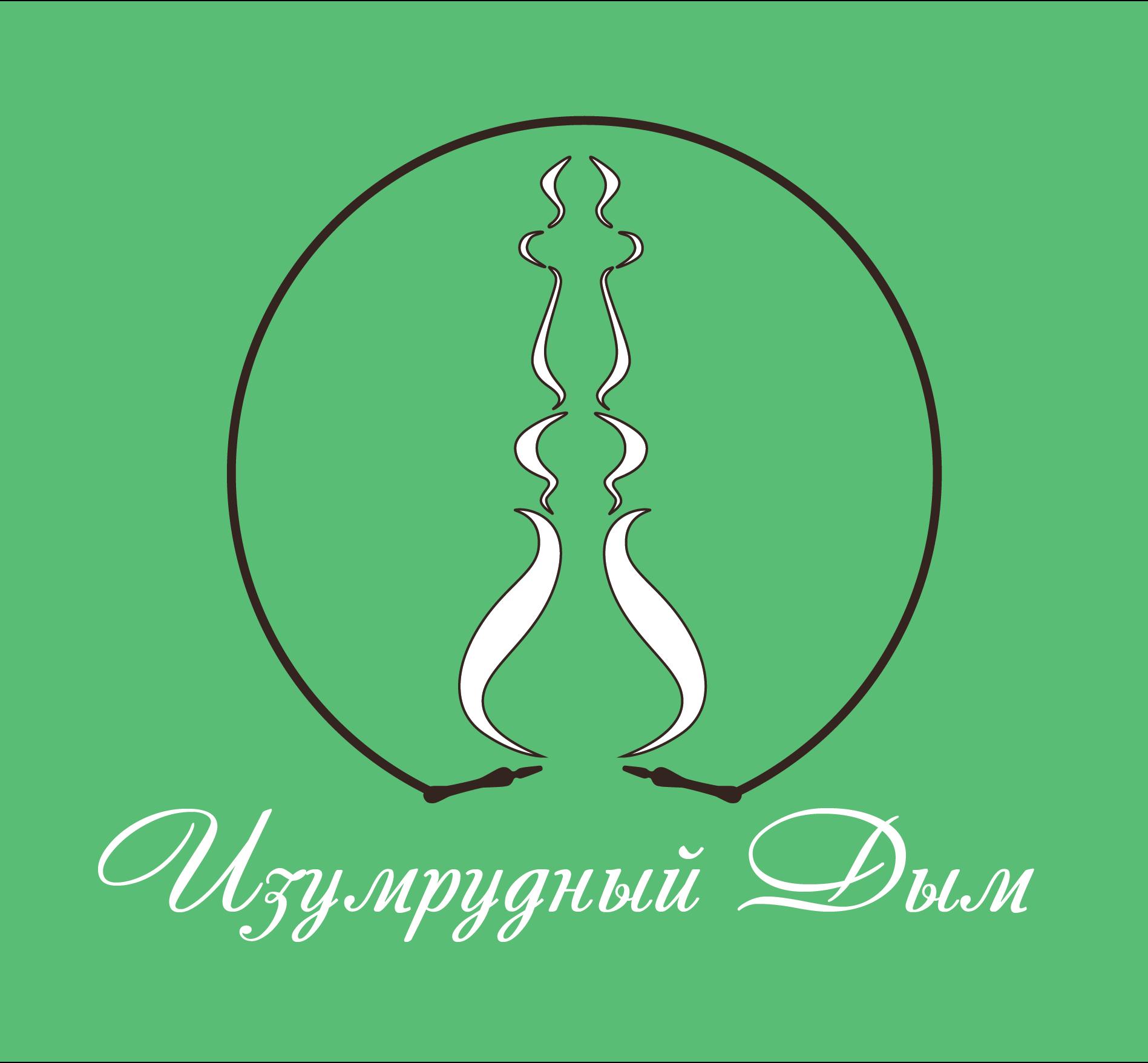 Разработать логотип кальянной с названием фото f_95357865b4d6b551.png