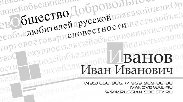 дизайн  визитки фото f_4d725ebd9794b.jpg