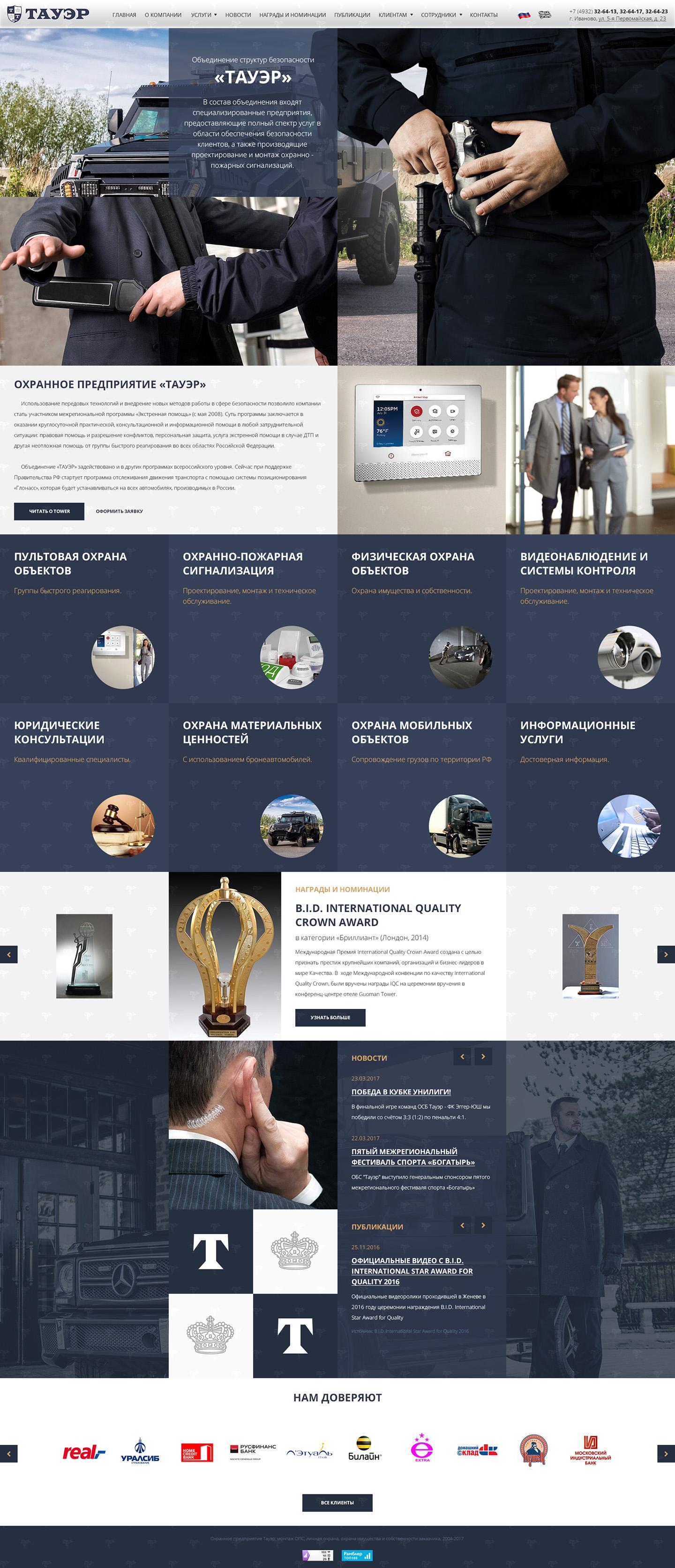 Редизайн существующего сайта компании (ЗАВЕРШЁН) фото f_22358f74f1698aa8.jpg