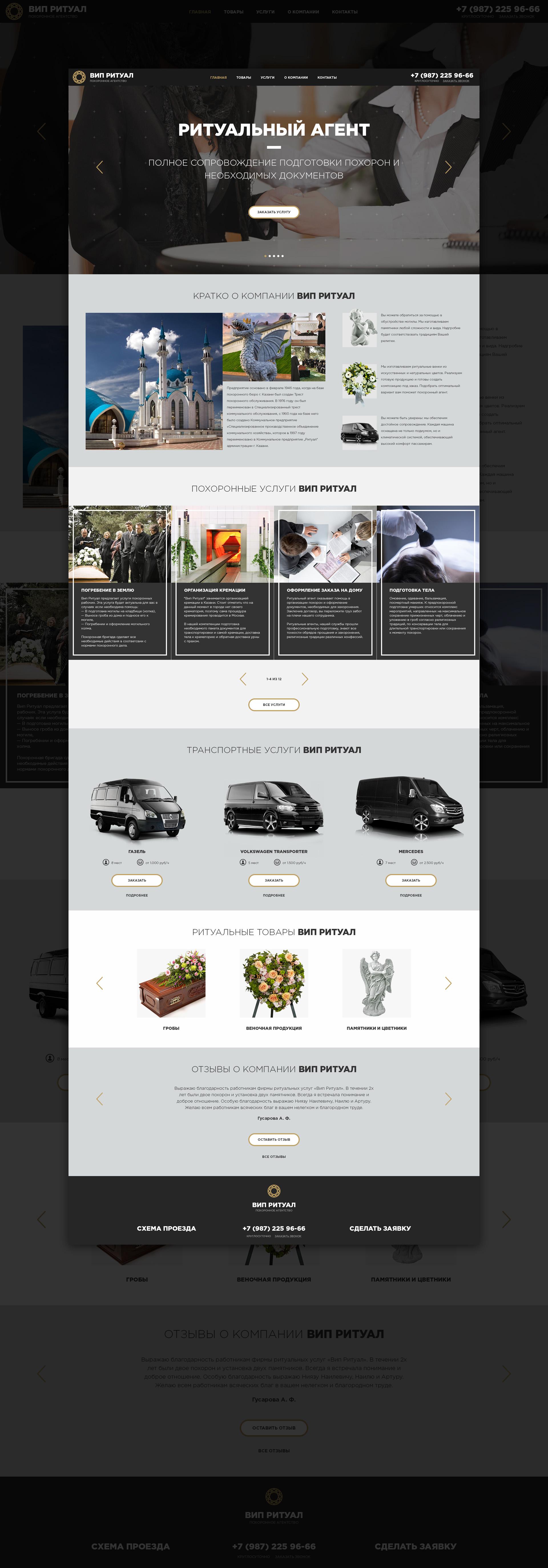 Нарисовать 2 дизайна сайтов направления ритуальных услуг  фото f_381596b0f11b93ba.jpg