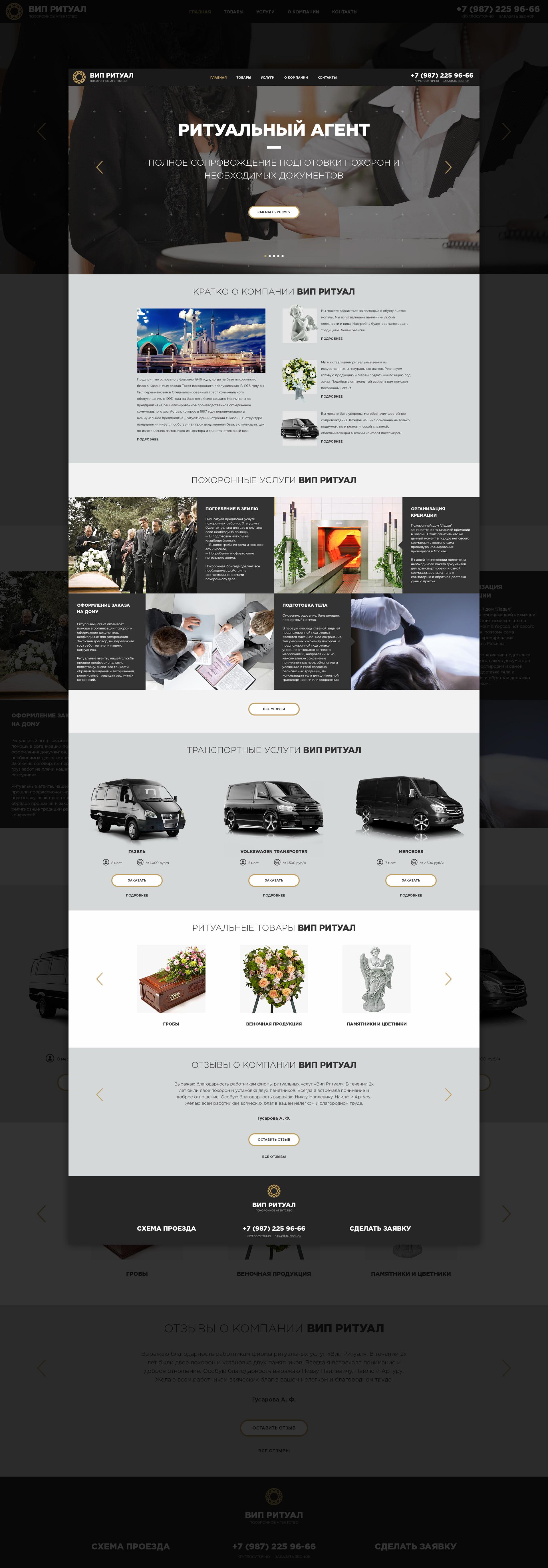 Нарисовать 2 дизайна сайтов направления ритуальных услуг  фото f_405596a4079b4563.jpg