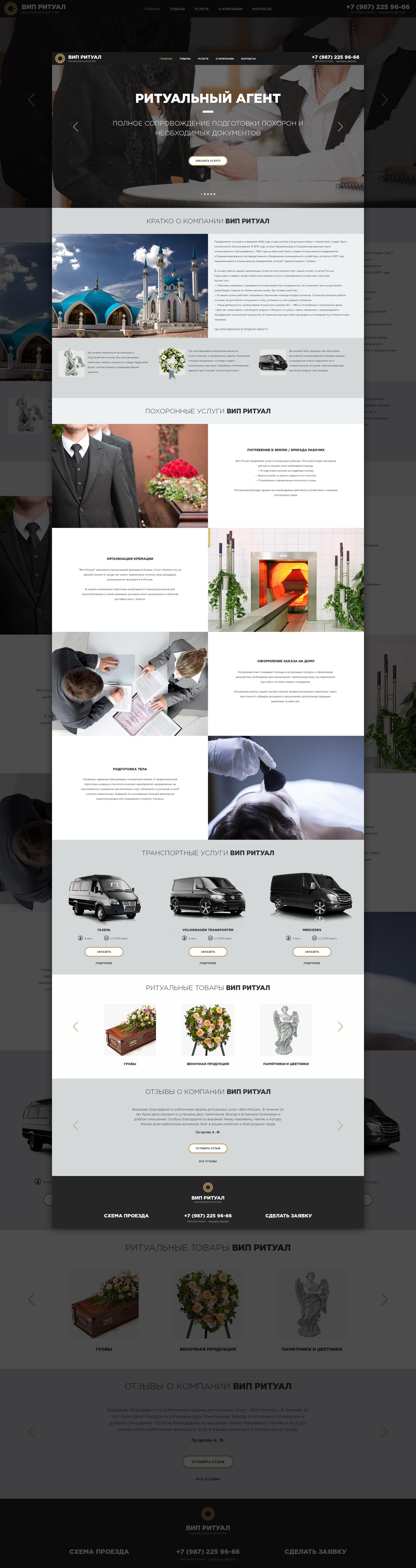Нарисовать 2 дизайна сайтов направления ритуальных услуг  фото f_532596c5c05b824b.jpg