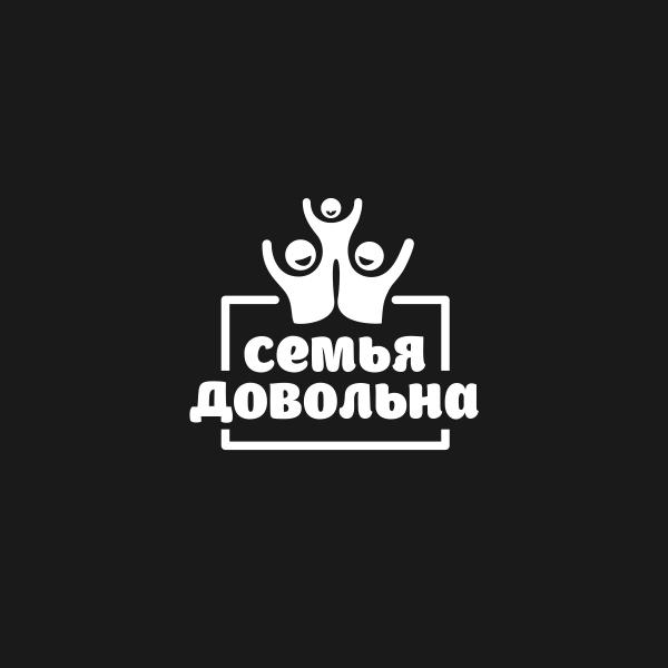 """Разработайте логотип для торговой марки """"Семья довольна"""" фото f_617596d064bd6acc.jpg"""