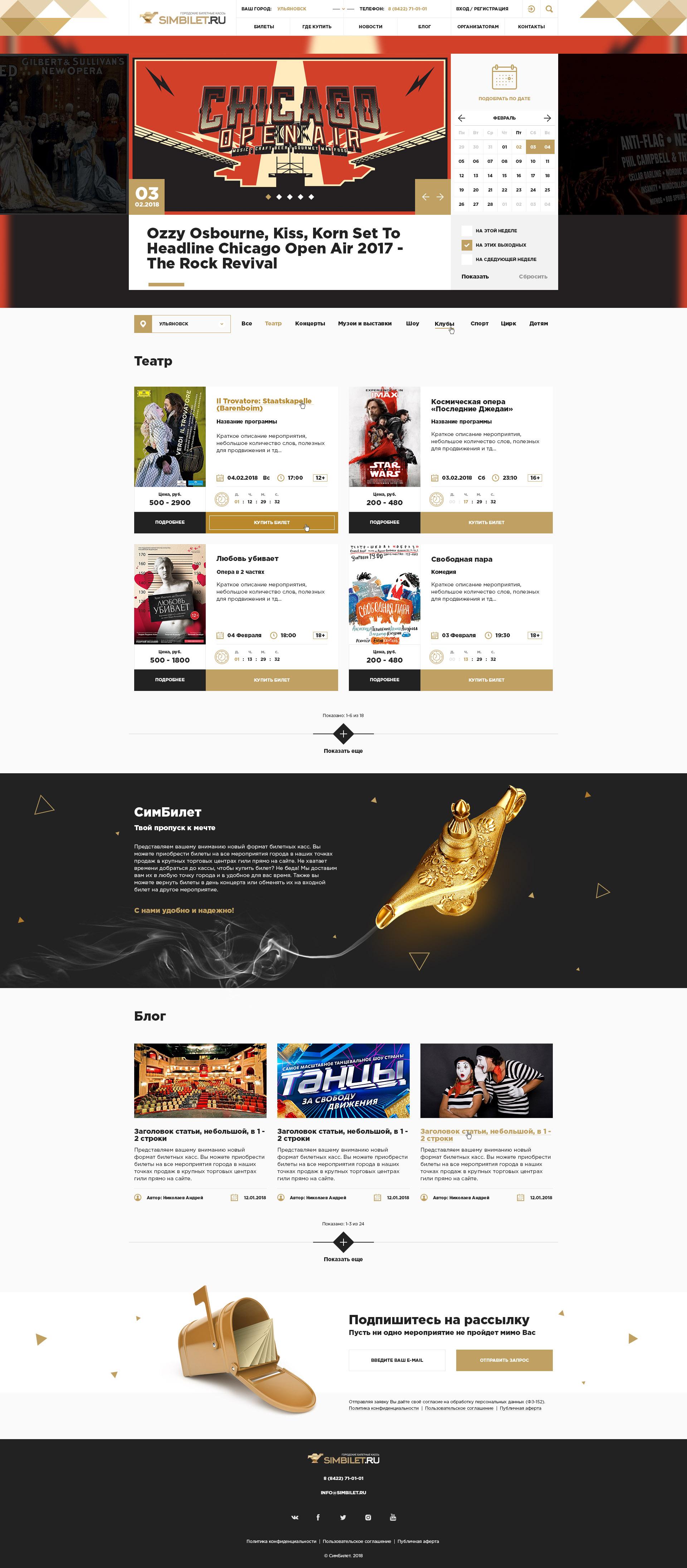 Сайт simbilet.ru под ключ  фото f_9275a5a2f1b750fa.jpg