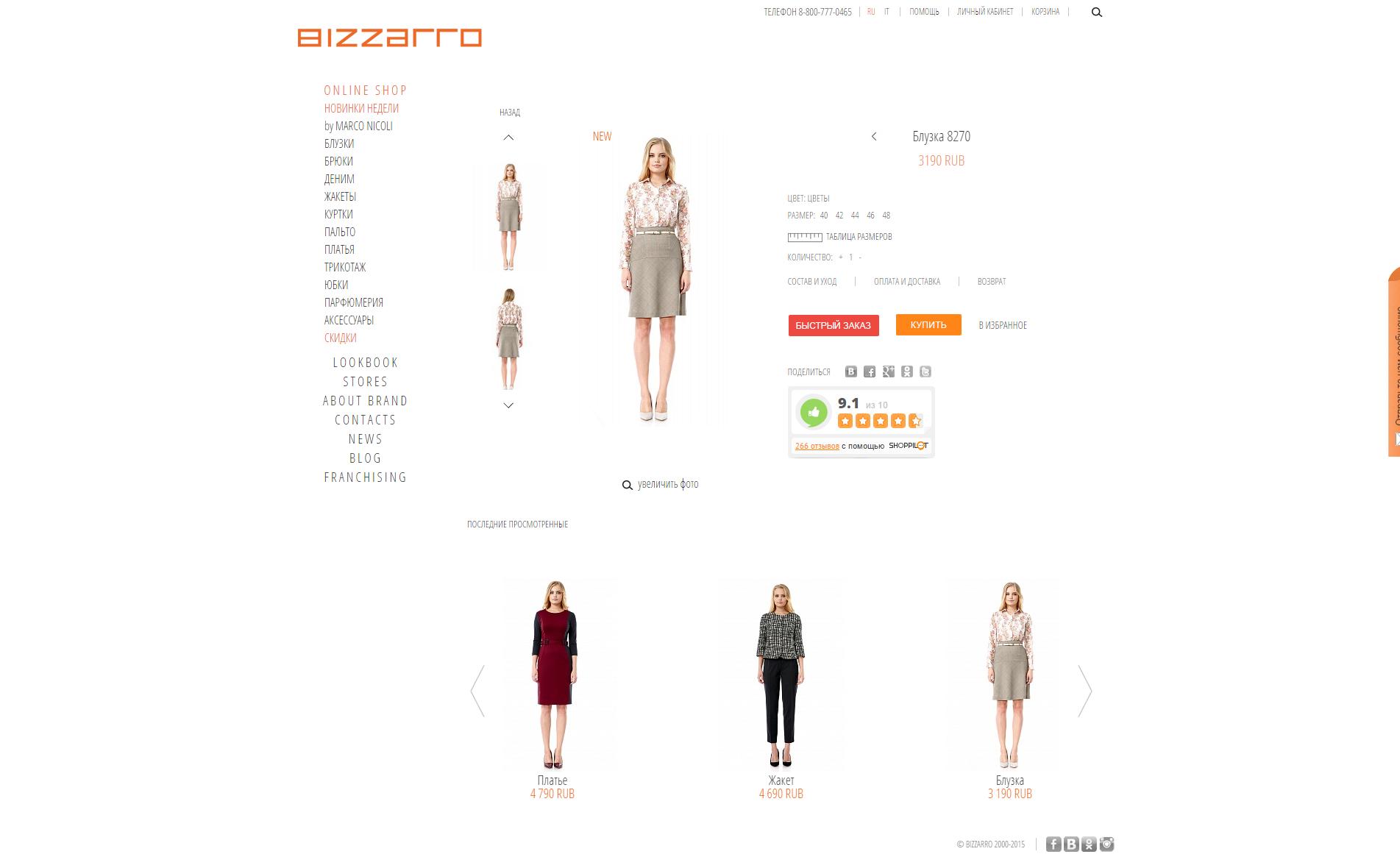 Bizzarro.com