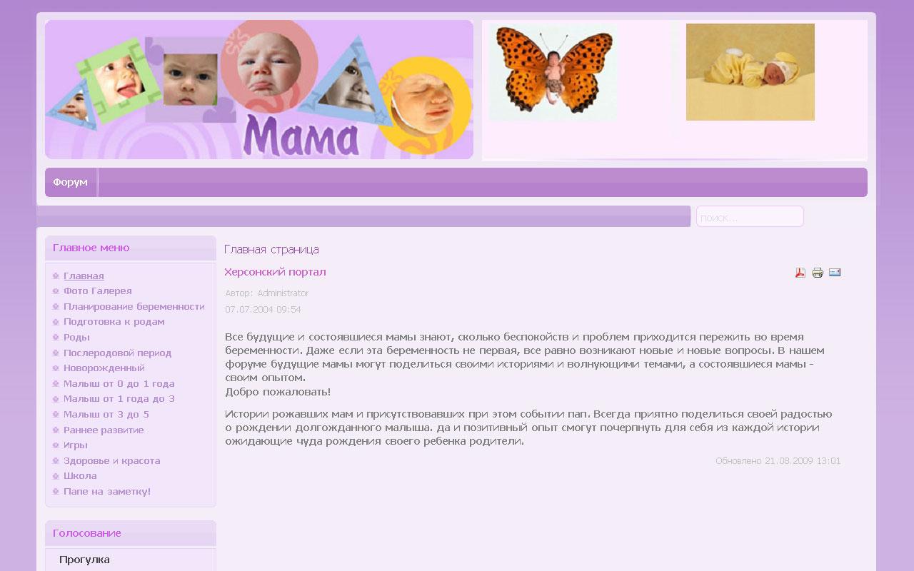 Сайт для мам