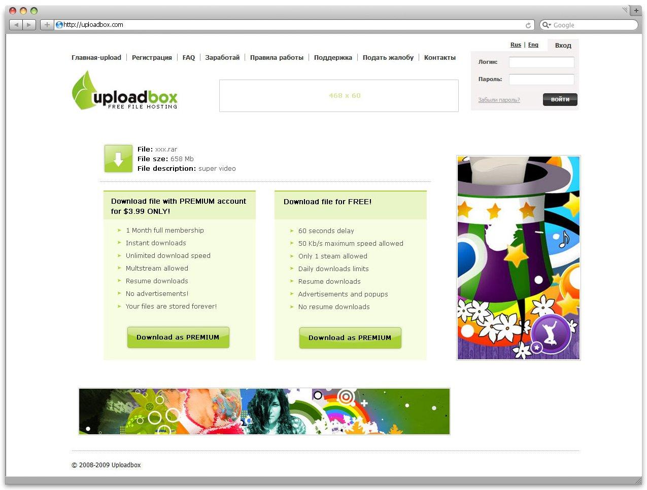 Uploadbox - внутренняя страница