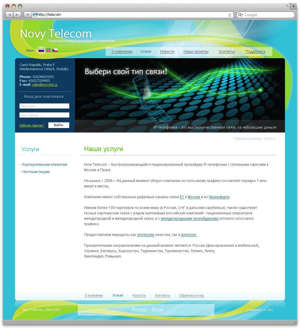 NovyTelecom - дизайн страницы