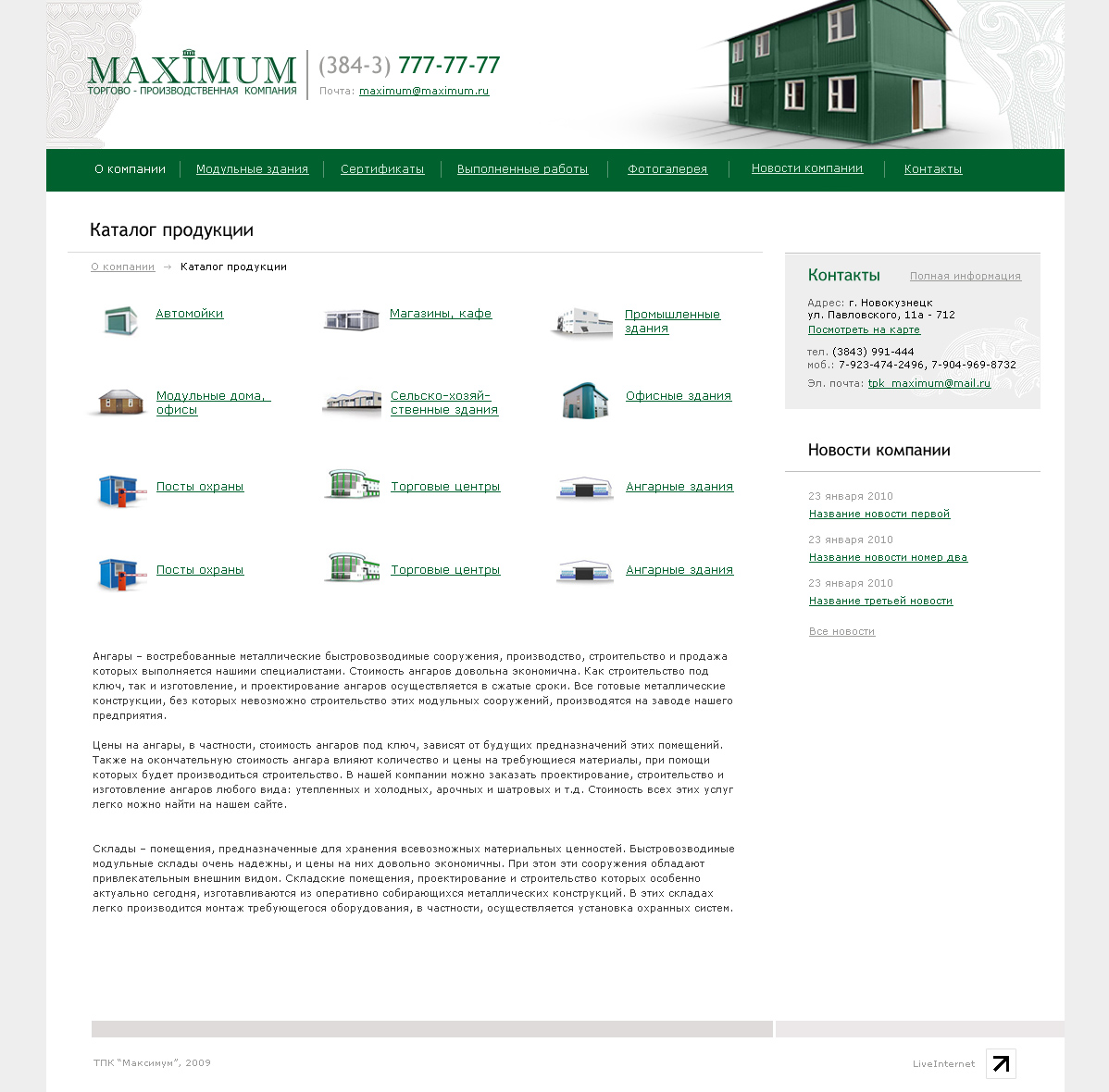 ТПК Максимум - вариант 2