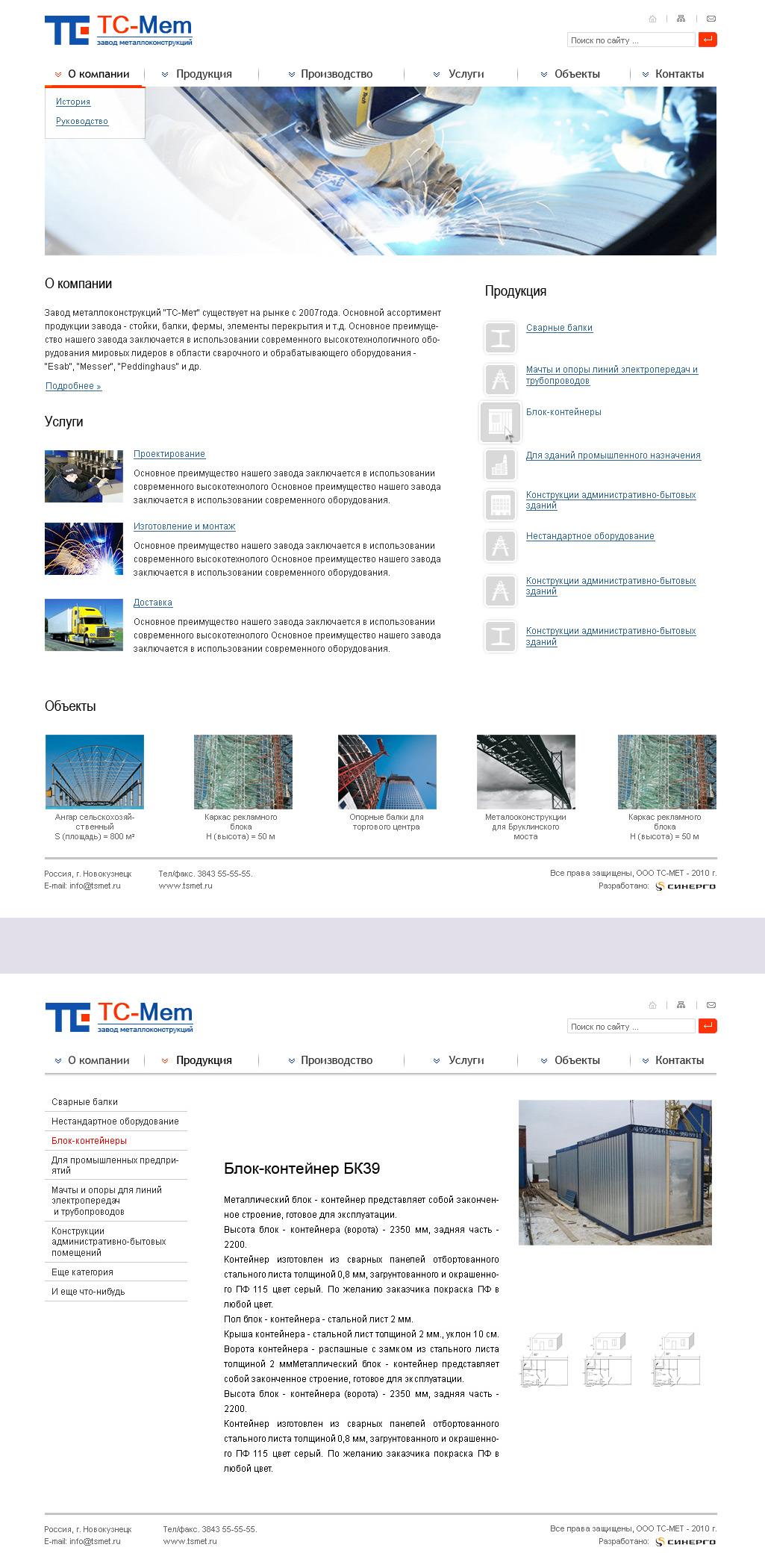 ТС-Мет (главная и внутренняя)