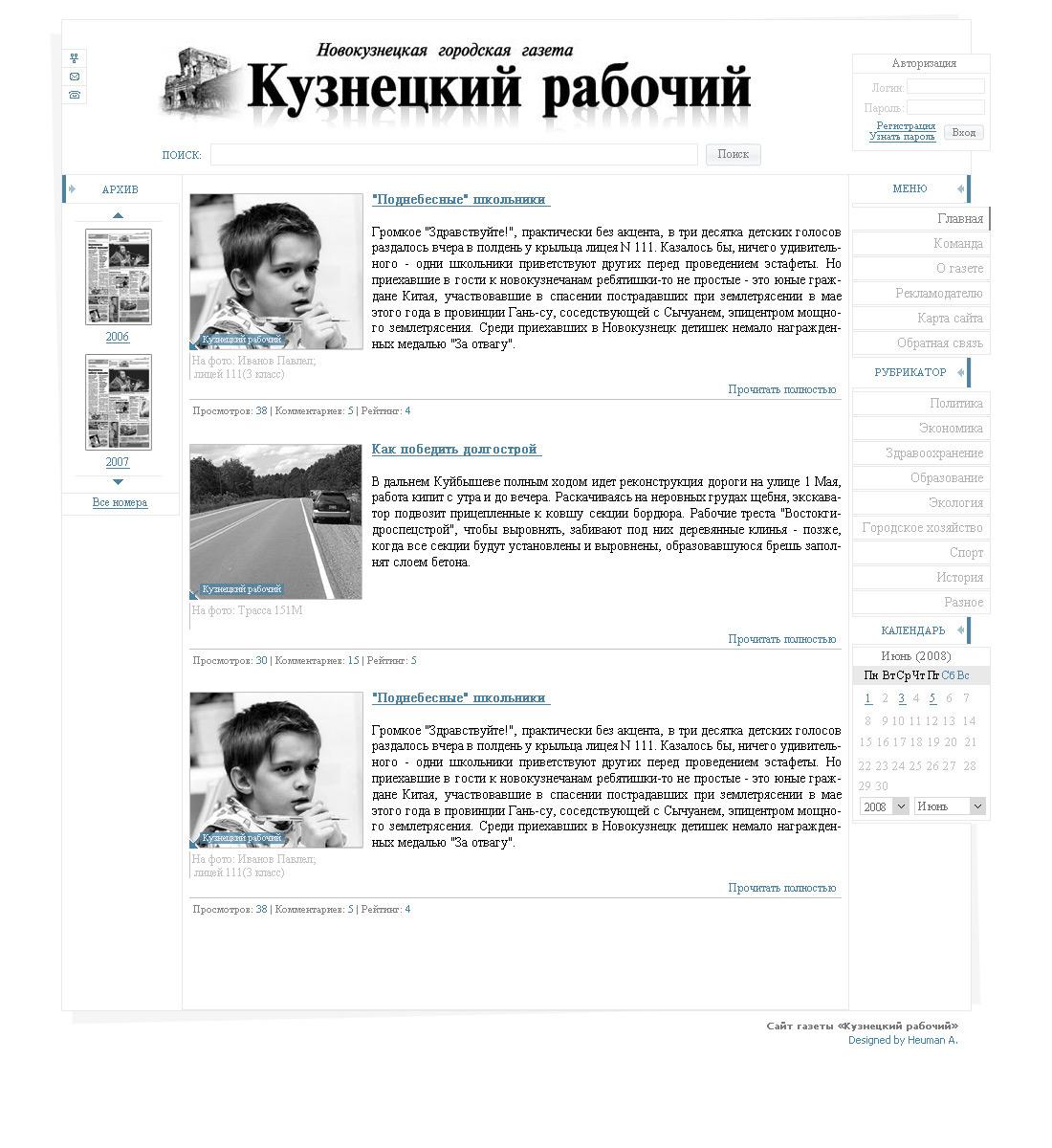 Кузнецкий рабочий - газета