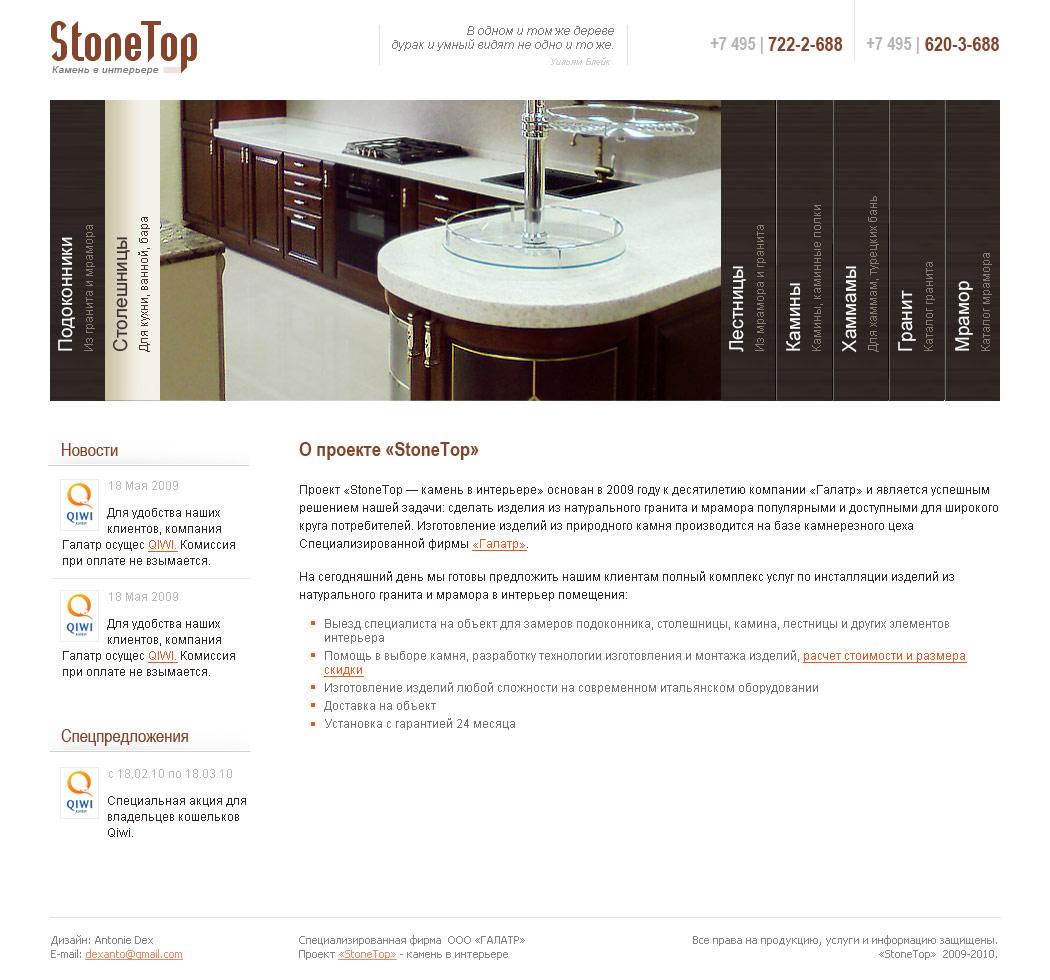 StoneTop - редизайн сайта