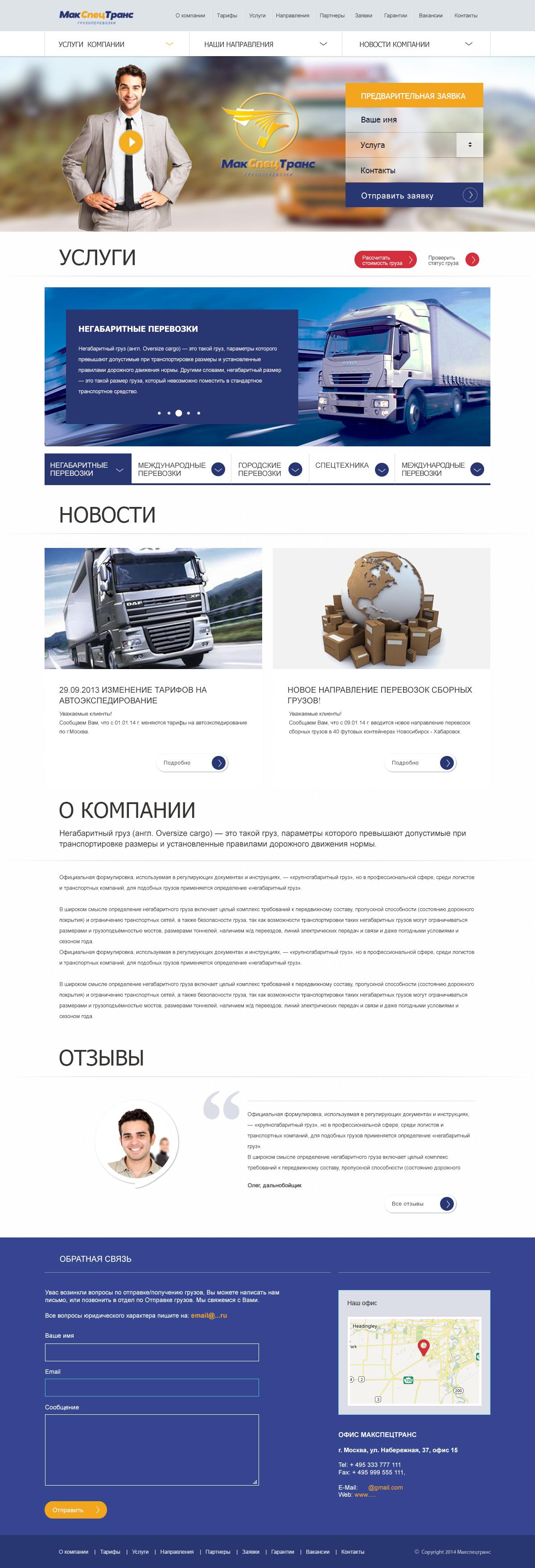 Сайт для грузоперевозочной компании! фото f_97952bede0009bc4.jpg