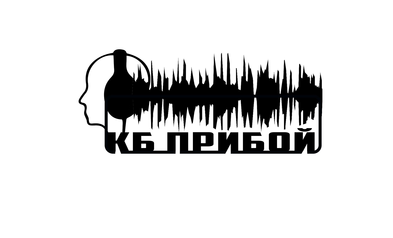 Разработка логотипа и фирменного стиля для КБ Прибой фото f_2895b23f430ea434.jpg