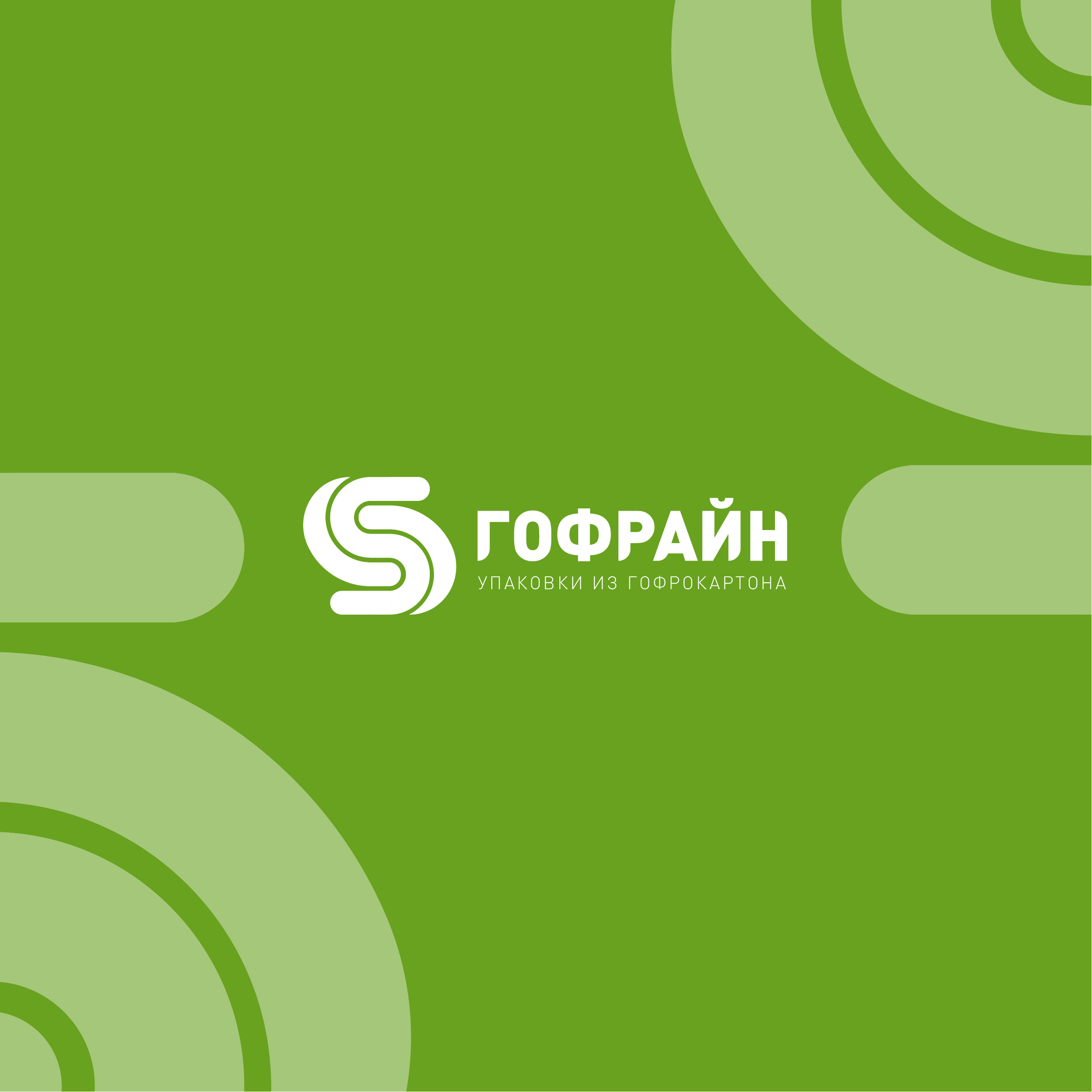Логотип для компании по реализации упаковки из гофрокартона фото f_2445cdad8d5006bf.jpg