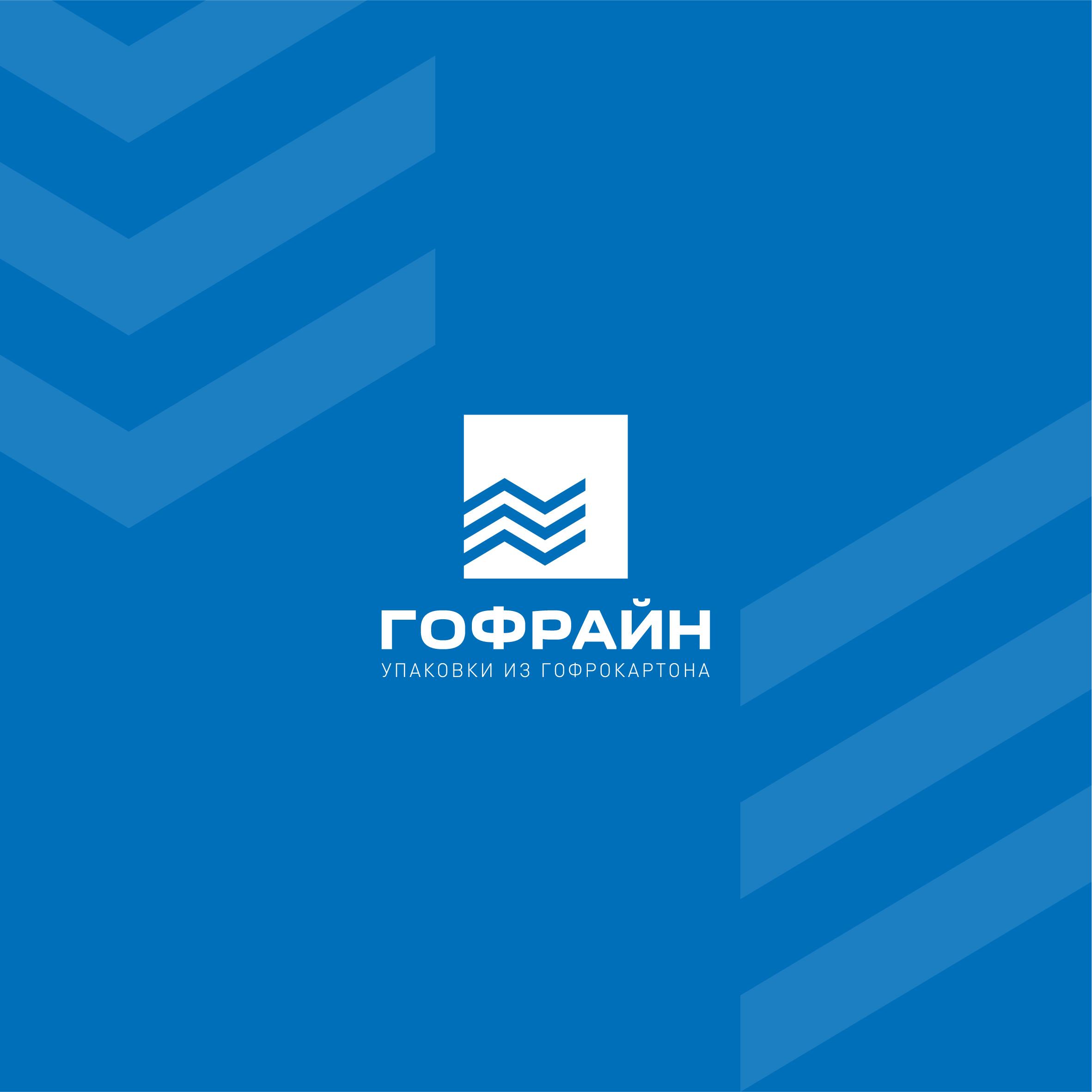Логотип для компании по реализации упаковки из гофрокартона фото f_4515cde74163100a.jpg