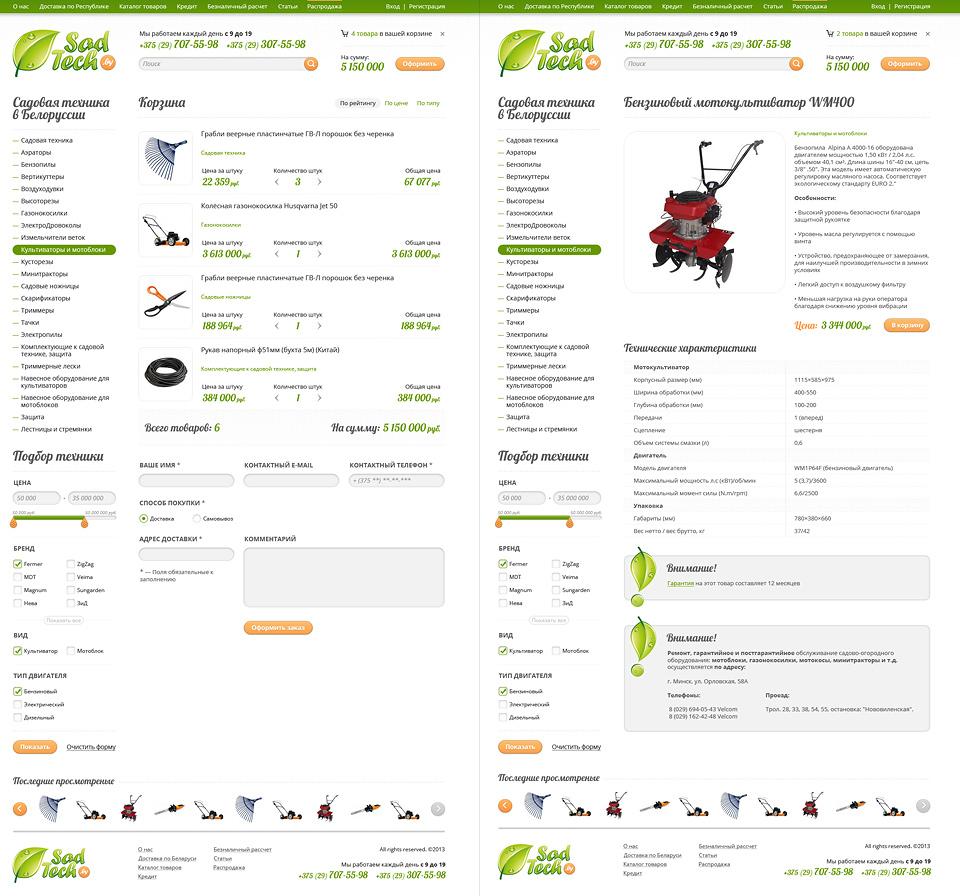 DigiTdesign.org — SadTech.by — продажа садовой техники, дизайн сайта