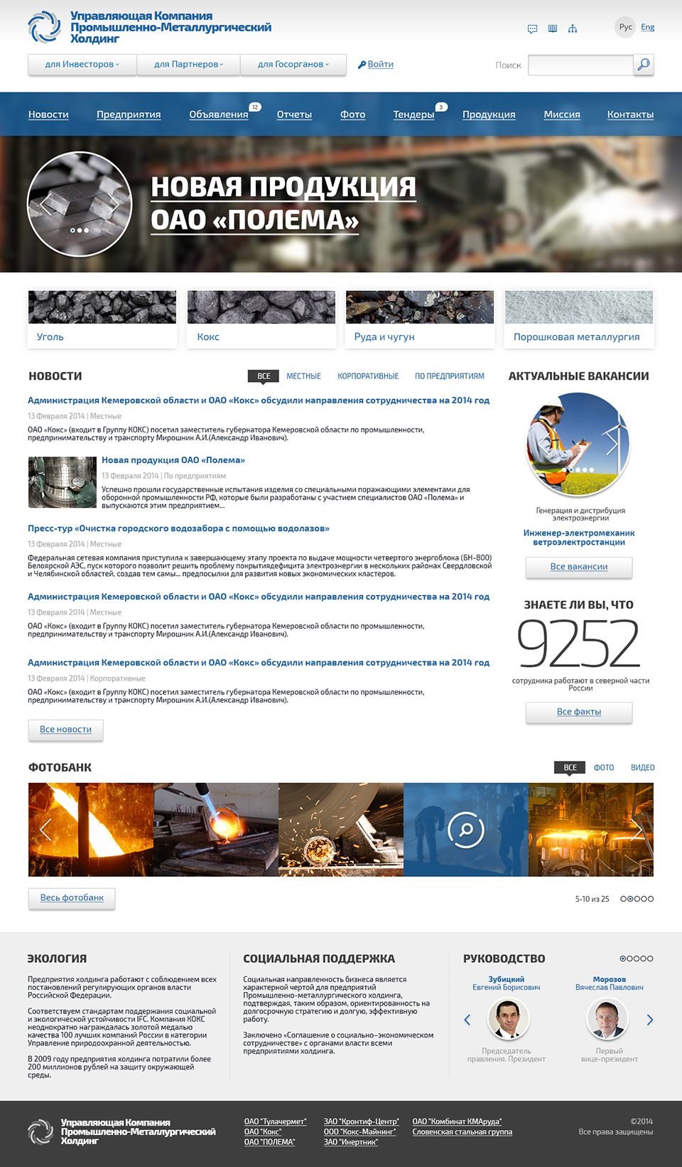 DigiTdesign.org — Управляющая Компания Промышленно-Металлургический Холдинг, дизайн сайта