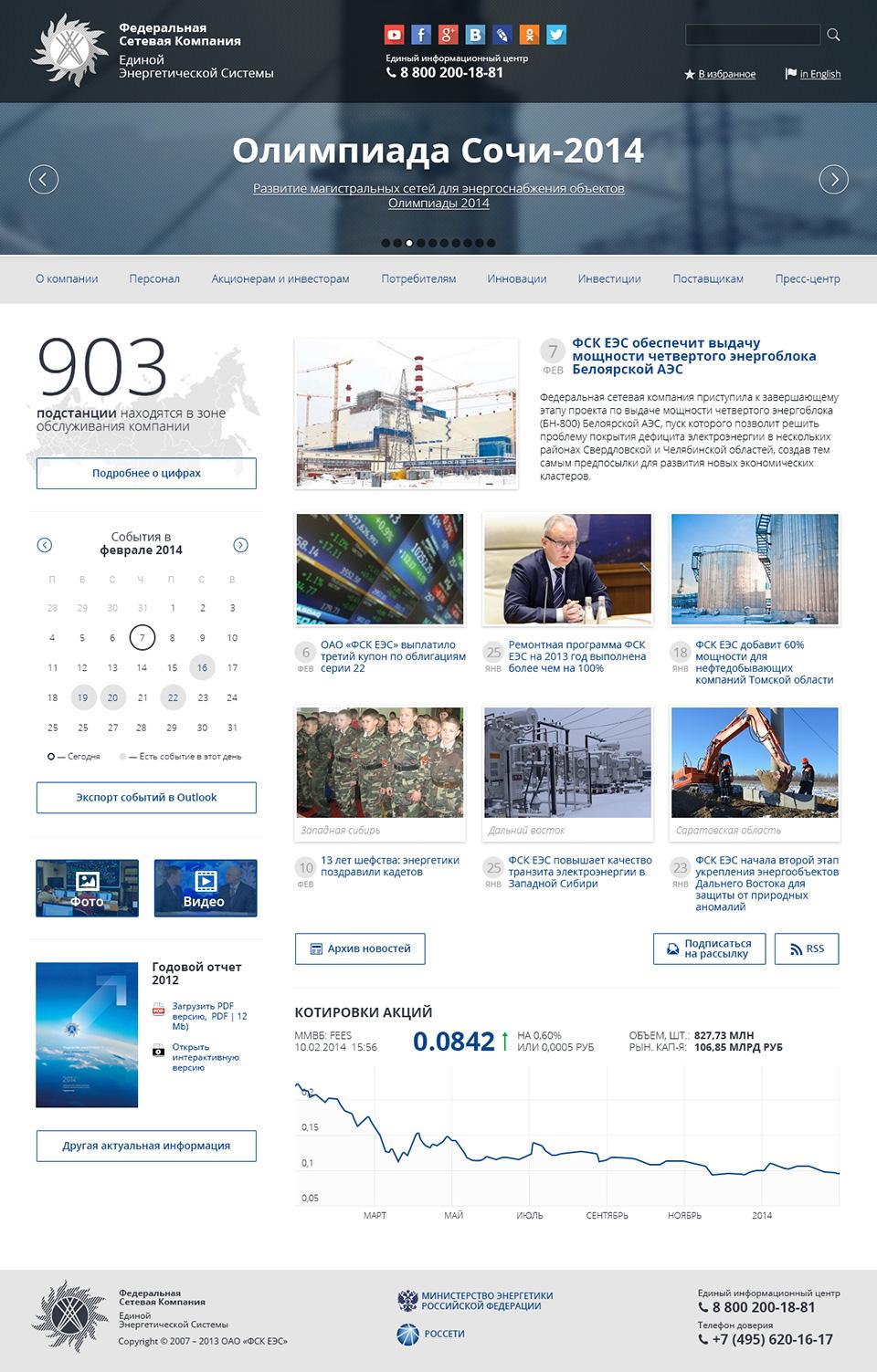 DigiTdesign.org — Федеральная Сетевая Компания Единой Энергетической Системы, дизайн сайта