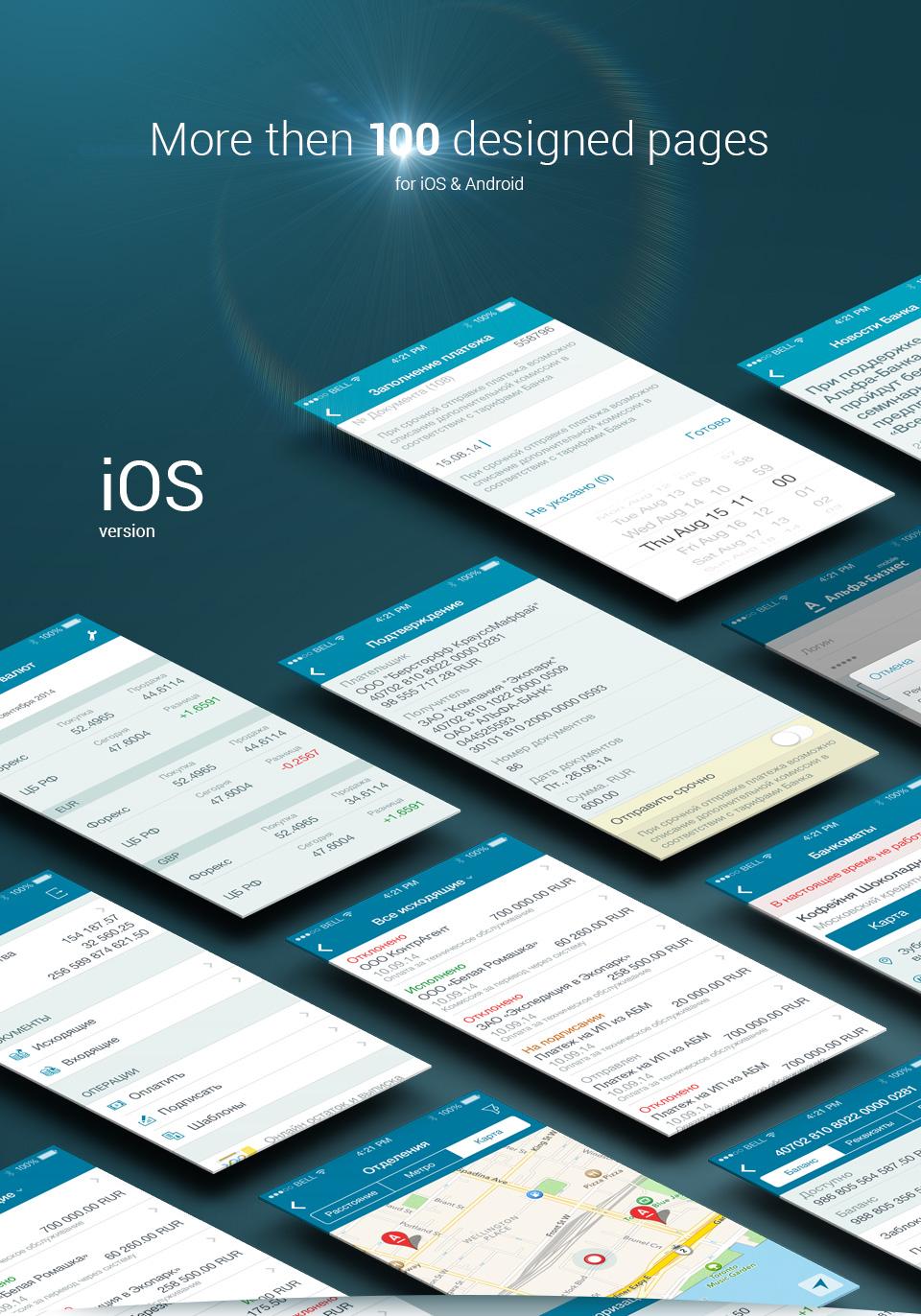 Альфа-Бизнес, приложение android и iOS