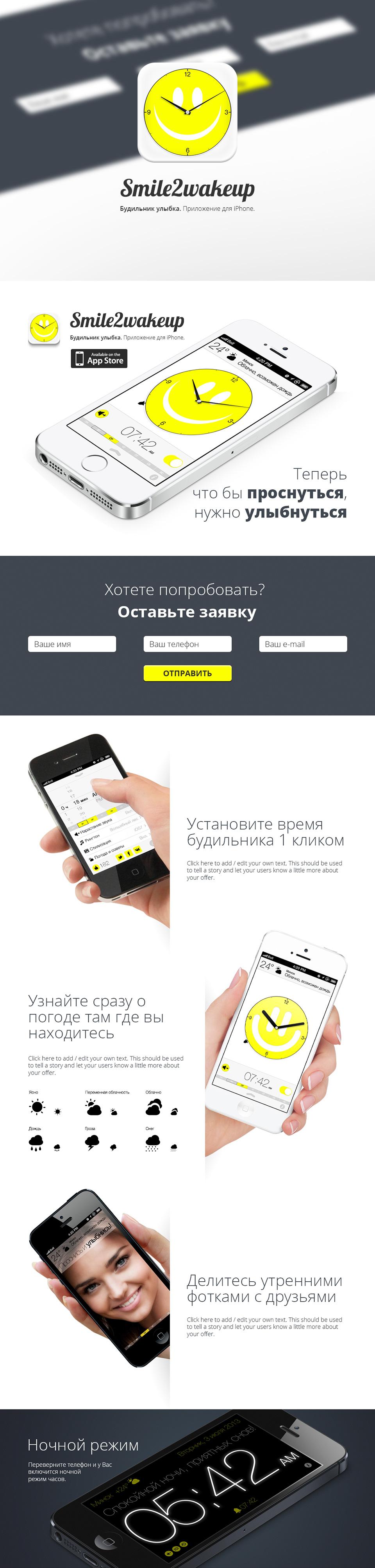 Smile2Wakeup — приложение- будильник