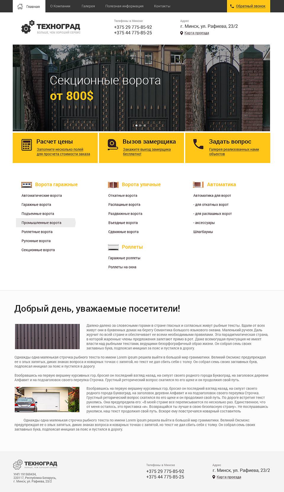 DigiTdesign.org — Техноград — изготовление металлических ворот, дизайн сайта