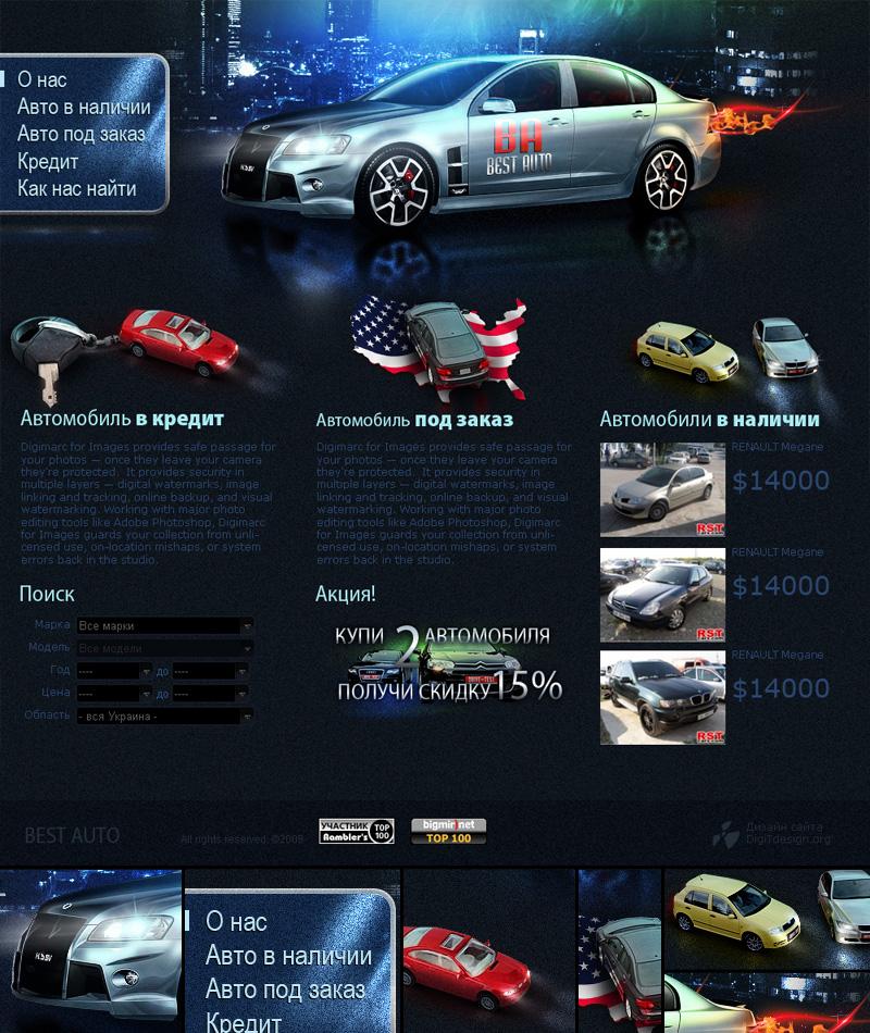 DigiTdesign.org — Автомобильная тематика [продаётся]