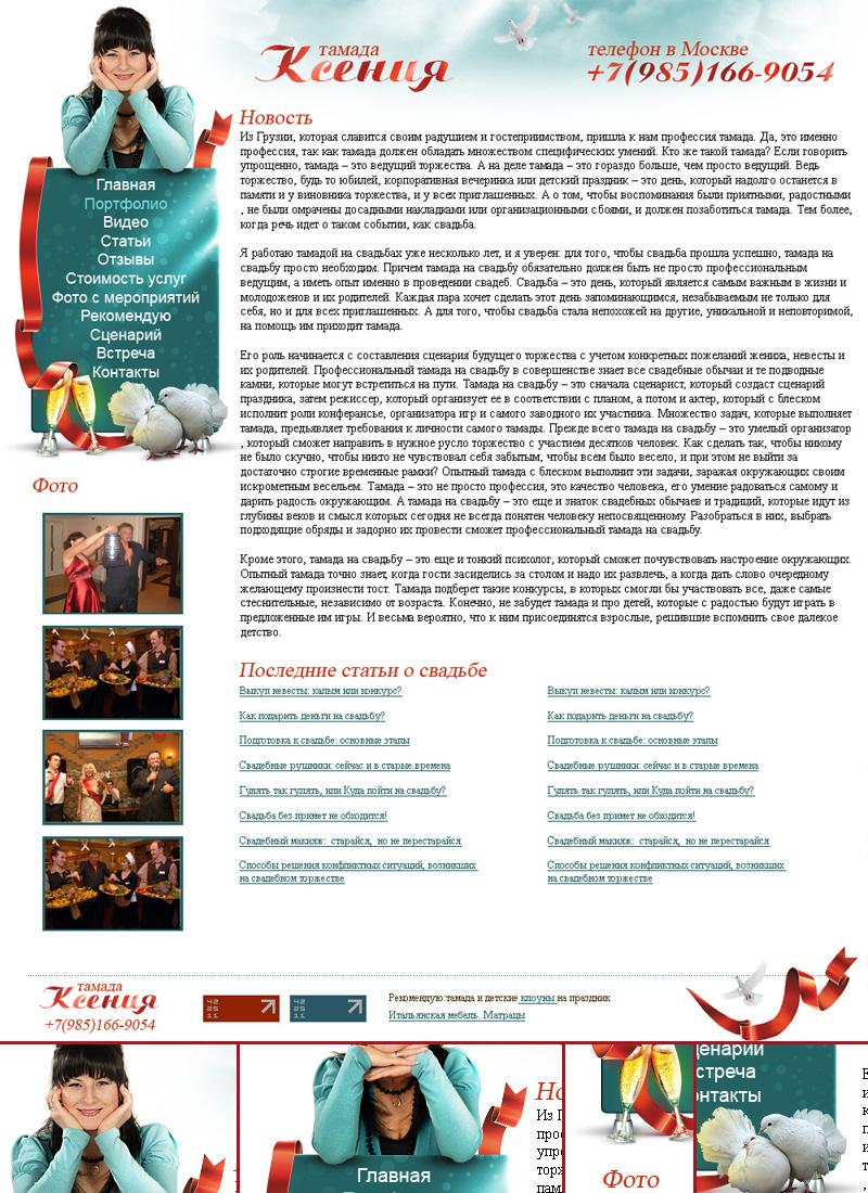DigiTdesign.org — Тамада Ксения