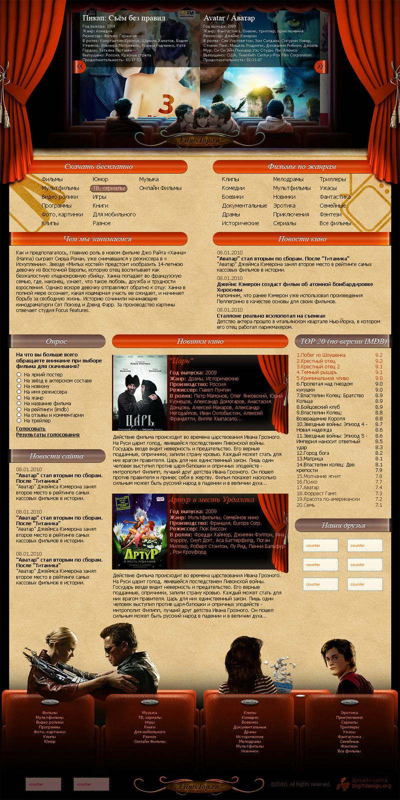 DigiTdesign.org — Мир кино [продаётся 60 вмз]