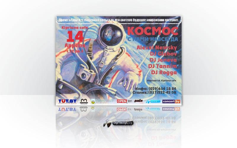 плакат » пати на день космонавтики