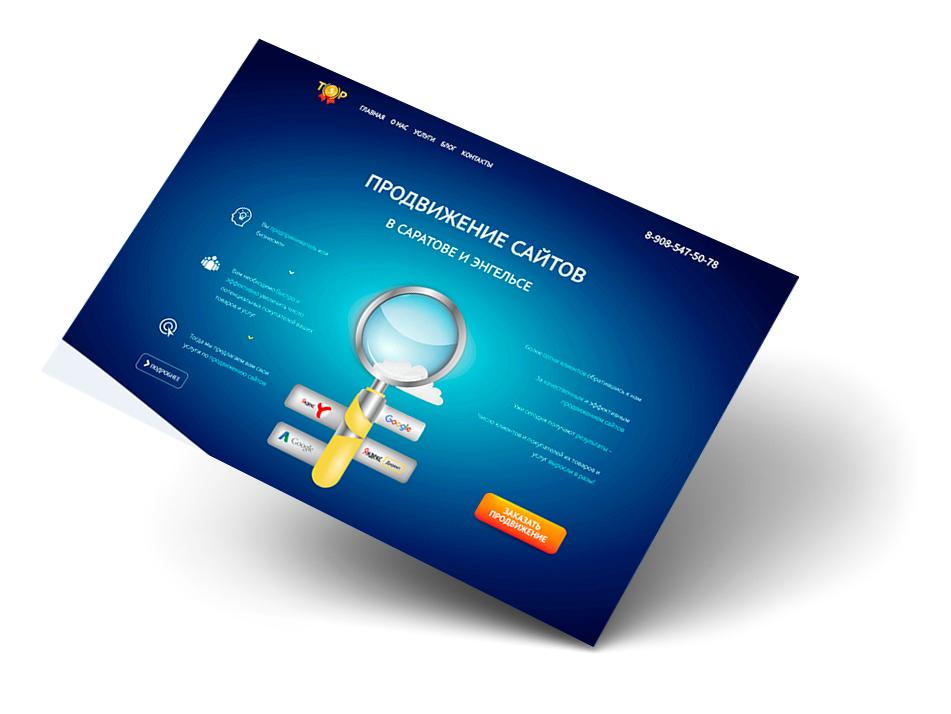 Landing Page для компании по продвижению сайтов