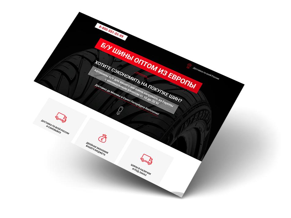 Landing Page для компании по продаже шин из Европы