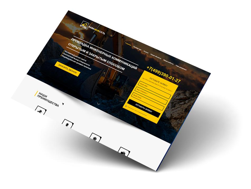 Landing Page для компании по услугам прокладки коммуникаций