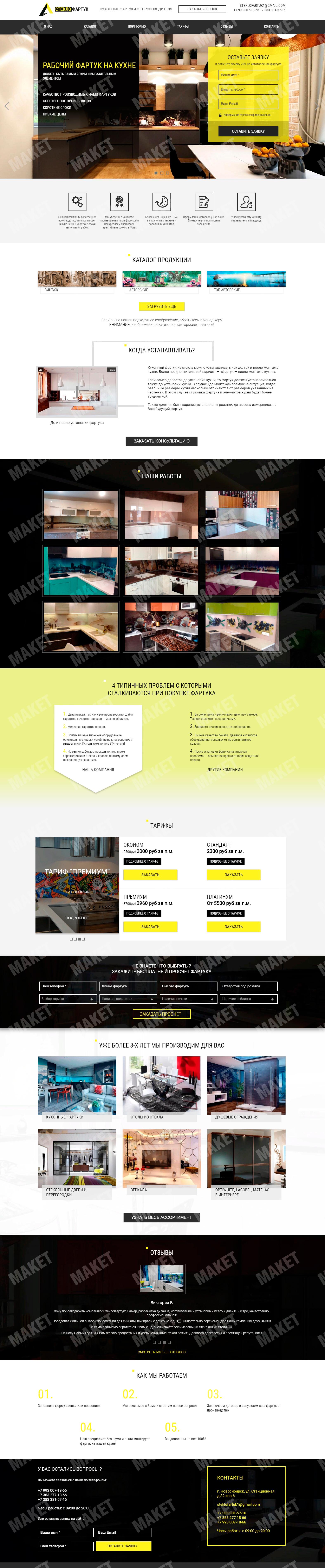 Landing Page для компании по продаже стеклянных фартуков