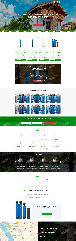 Landing Page для компании по продаже систем очистки воды