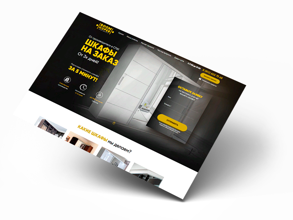 Landing Page для компании по изготовлению шкафов и дверей купе на заказ