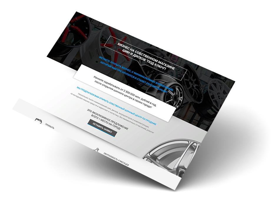 Landing Page для компании по продаже авто франшизы