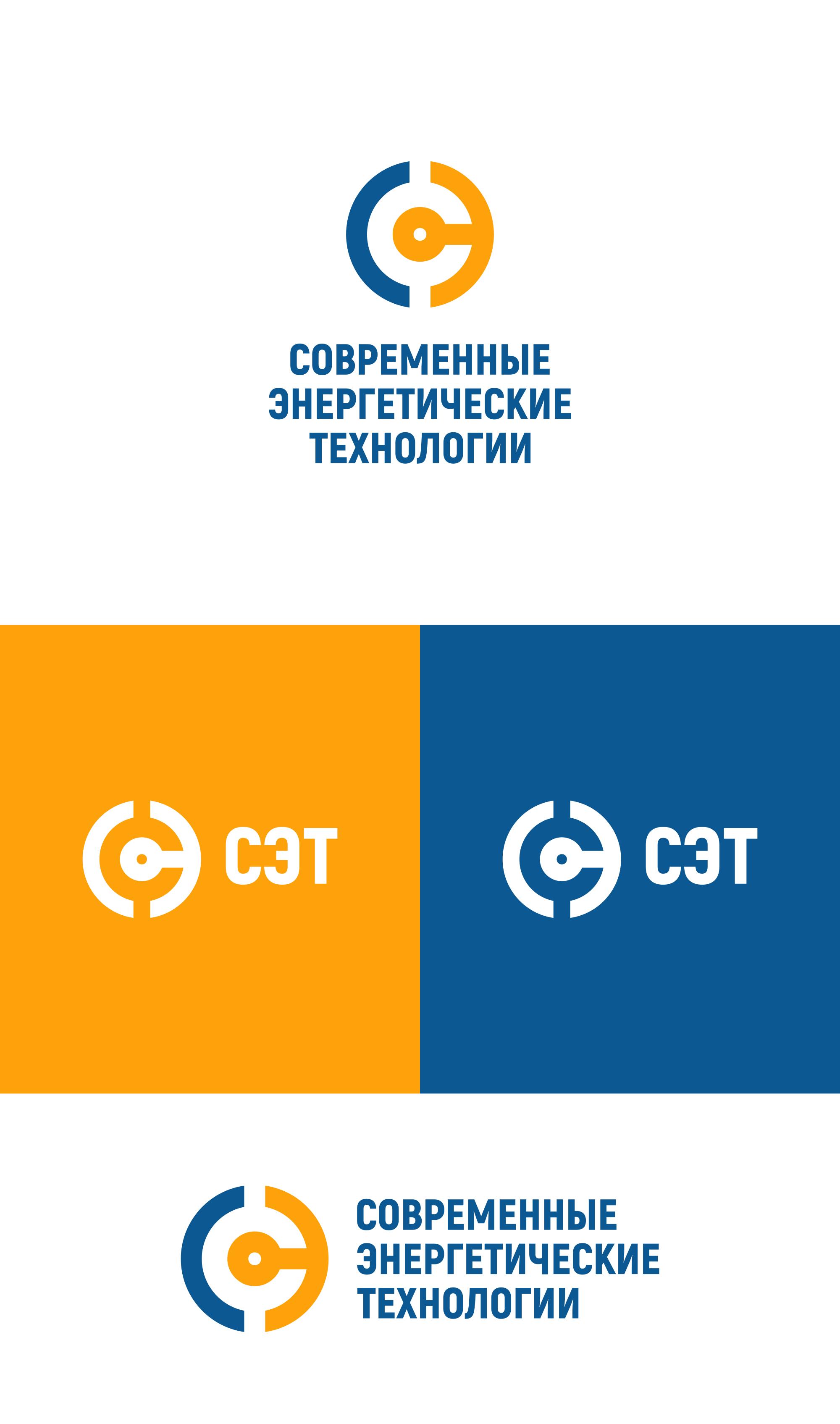 Срочно! Дизайн логотипа ООО «СЭТ» фото f_1195d4d08ee2c3e0.png
