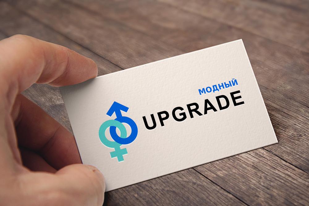 """Логотип интернет магазина """"Модный UPGRADE"""" фото f_2755941416c6a2d6.png"""